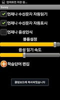 Screenshot of 인공지능 써니(Sunny)