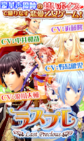 Screenshot of 【ファンタジー乙女ゲーム】ラスプレ