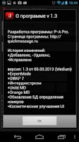 Screenshot of Quick Message [Medium]