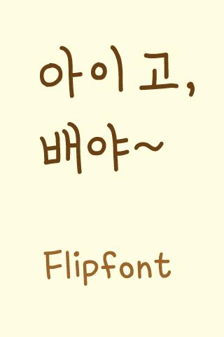 YDIegubaeya™ Korean Flipfont