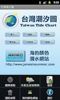 Screenshot of Taiwan Tide Chart