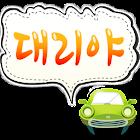 [대리운전어플]대리야-13% 적립해주는 대리운전앱 icon