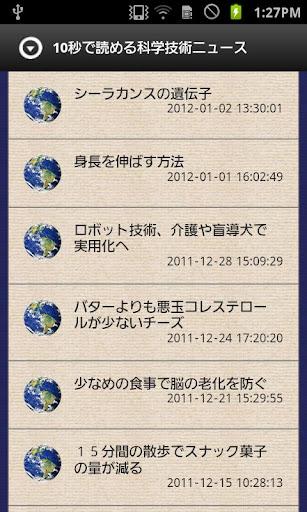 玩免費新聞APP|下載10秒で読める科学技術ニュース app不用錢|硬是要APP