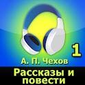Чехов, рассказы-1 (аудиокнига) icon