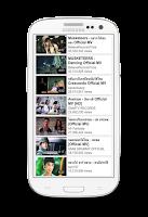 Screenshot of ฟังเพลงฟรี : มากกว่า 5000 เพลง