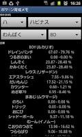 Screenshot of ポケ○ン育成メモ FREE