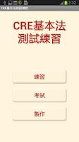 Screenshot of CRE基本法測試
