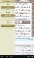Screenshot of Ayat: Holy Quran