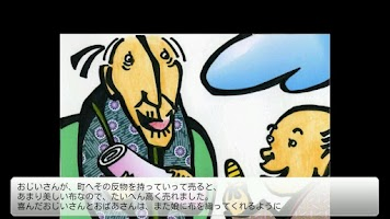 Screenshot of Storytelling book The Crane