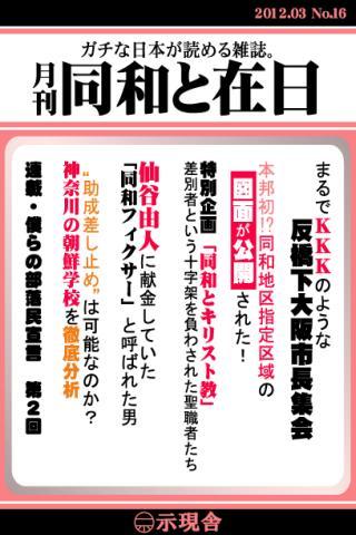 【免費新聞App】月刊「同和と在日」 2012年3月 示現舎 電子雑誌-APP點子