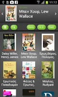 Screenshot of Cosmote Books Reader