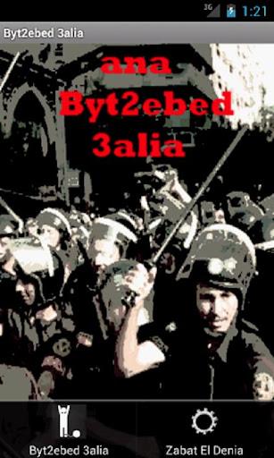 Byt2ebed 3alia