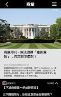 Screenshot of 愛瘋誌 - 台灣最受歡迎雜誌型 App