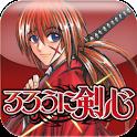 るろうに剣心 App icon