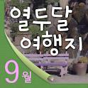 [열두달여행지]9월 사랑에 빠지는 커플여행지 icon