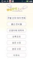 Screenshot of 임신 출산 정보 앱
