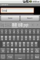 Screenshot of Cangjie keyboard