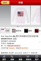 Screenshot of V+ vjia vancl 凡客诚品 凡客 网上购物
