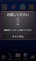 Screenshot of HAYABUSA VoiceDialer