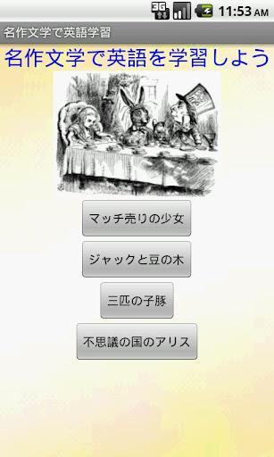名作文学で英語学習