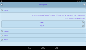 Screenshot of Hebrew Spelling Game