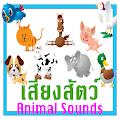 Download Full เสียงสัตว์ต่างๆ Animal Sounds 1.0 APK
