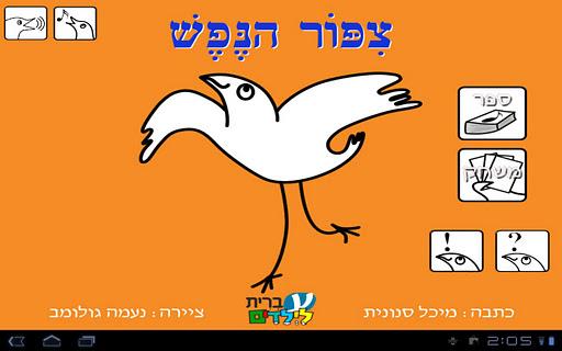 ציפור הנפש HD - עברית לילדים