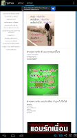 Screenshot of รูปคําคม