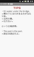 Screenshot of GoGo英会話 とっさの一言 後編