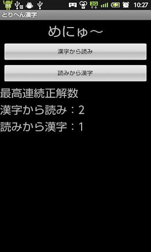 とりへん漢字