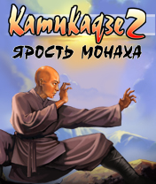 Kamikaze 2: The Way of the Monk