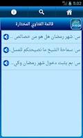 Screenshot of فتاوى ابن باز