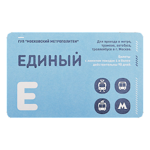 Metro tickets of Moscow