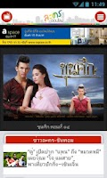 Screenshot of Lakorn Online