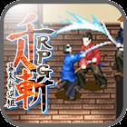 RPG千人斬り icon