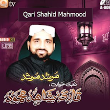 Qari Shahid Mahmood Naats mp3