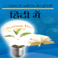 Download 37 Business Idea in Hindi APK for Android Kitkat