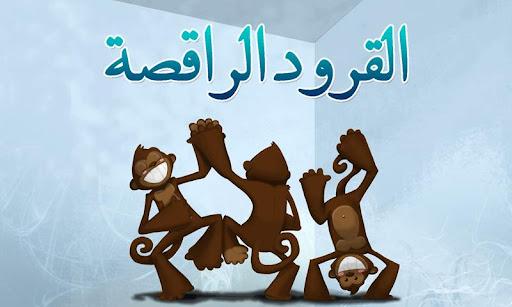 القرود الراقصة