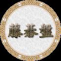 FujiGoban Pro icon