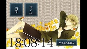 Screenshot of Sleepy-time Boyfriend Touma