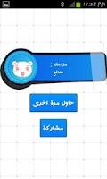 Screenshot of جهاز كشف المزاج