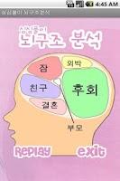 Screenshot of 심심풀이 뇌구조분석
