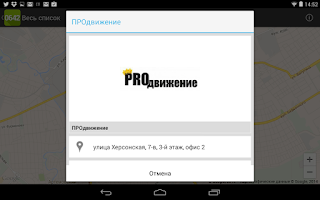 Screenshot of Луганск City Guide