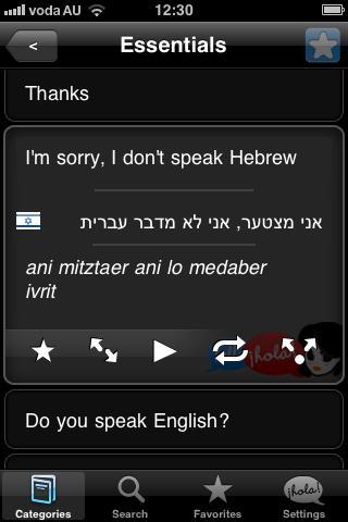 Lingopal希伯來語精簡版