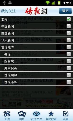 侨报新闻|玩新聞App免費|玩APPs