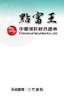 Screenshot of 中國信託證券-點富王