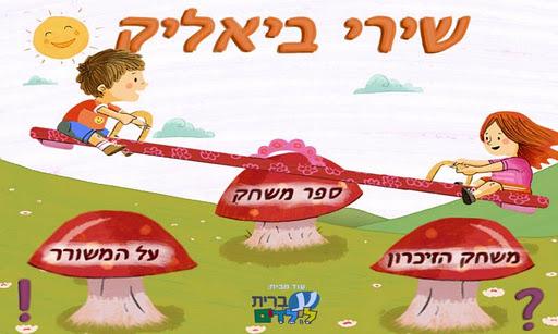 שירי ביאליק - עברית לילדים