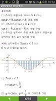 Screenshot of 삼각함수 공식집