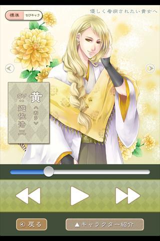 Voice actors' app YUMORISEKI.4