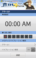 Screenshot of 無料!イケメンボイス着信音&アラーム 山内絢矢編